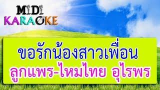 ขอรักน้องสาวเพื่อน - ลูกแพร ไหมไทย อุไรพร | MIDI KARAOKE มิดี้ คาราโอเกะ