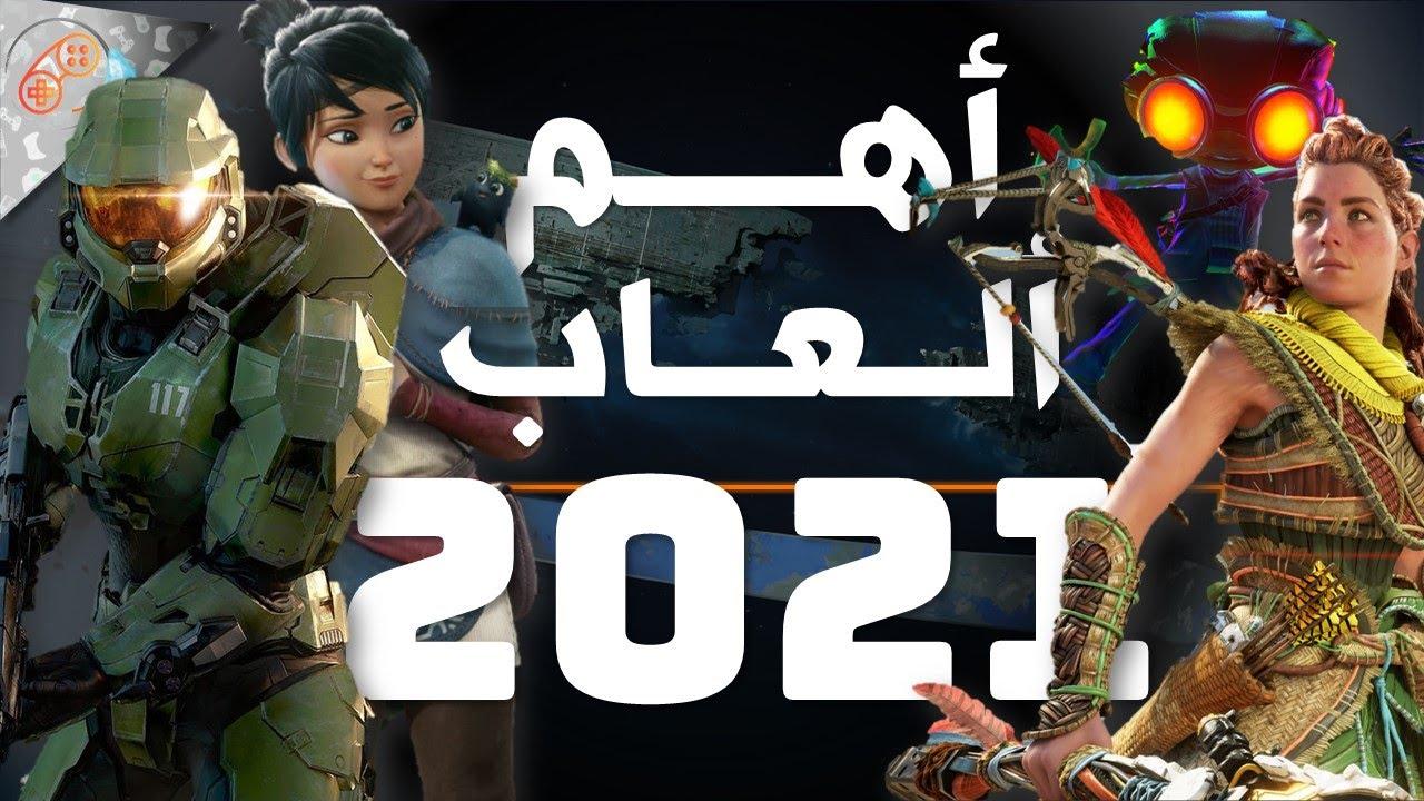 العاب منتظرة في المتبقي من 2021 🔥🎮