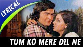 Tumko Mere Dil Ne Pukara Hai | Shailendra Singh, Kanchan| Rafoo Chakkar Songs | Neetu, Rishi Kapoor