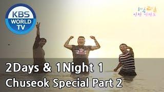 2 Days and 1 Night Season 1 | 1박 2일 시즌 1 - Chuseok Special, part 2
