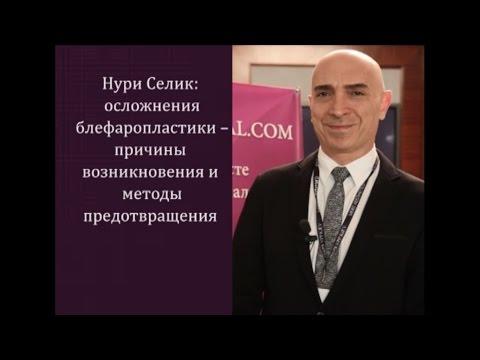 Осложнения блефаропластики - estet-portal.com