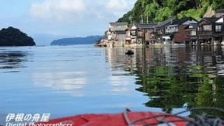 全国的にも有名な伊根の舟屋の街並みは、昔ながらの姿が今も残っている...