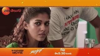 Jaago Blockbuster Movie | Sivakarthikeyan, Nayanthara, Fahad Fazil |This Sun at 5:30 PM | Zee Telugu
