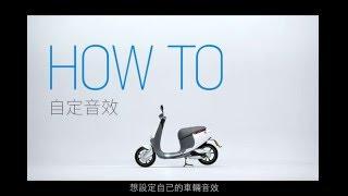 How To ─  自訂你的車輛音效   Gogoro