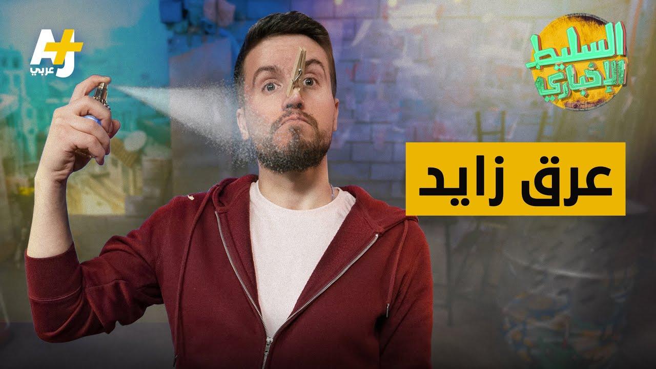 السليط الإخباري - عرق زايد | الحلقة (6) الموسم الثامن