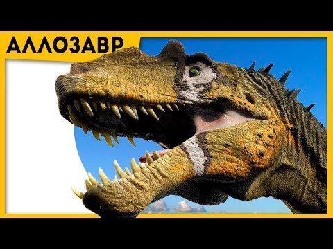 Как выглядит аллозавр