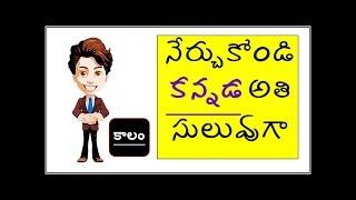 spoken Kannada through Telugu || spoken Kannada from Telugu || speak Kannada