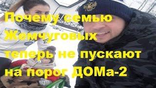 Почему семью Жемчуговых теперь не пускают на порог ДОМа-2. Ольга Ветер, Глеб Жемчугов, ДОМ-2, ТНТ