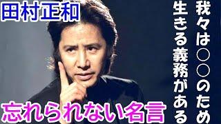 田村正和の名言,田村正和のポジティブになれる言葉Best3(古畑任三郎の名言・セリフより)Masakazu Tamura famous quotes