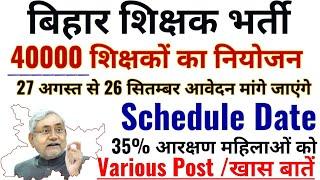 Bihar Teacher Vacancy 2019 |schedule date| Recruitment | Bihar primary teacher bharti | Latest news