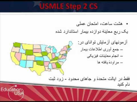 U.S. Medical Study تحصیلات در رشته پزشکی درآمریکا