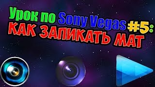 Урок по Sony Vegas #5: Как запикать мат