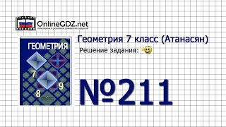 Задание № 211 — Геометрия 7 класс (Атанасян)