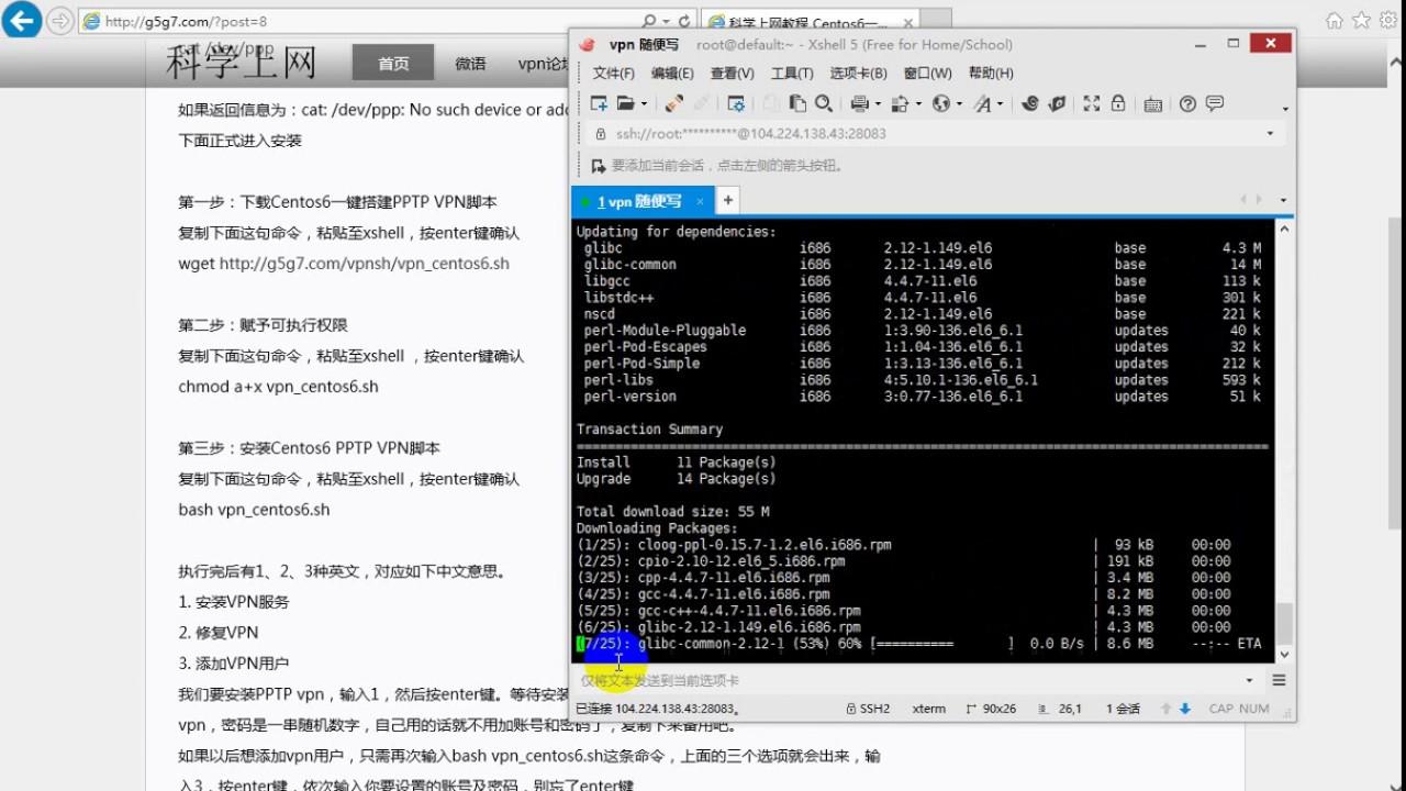 Centos6一键搭建PPTP VPN 视频教程