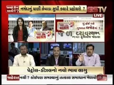 Gujarat Budget Expectations - GSTV 1