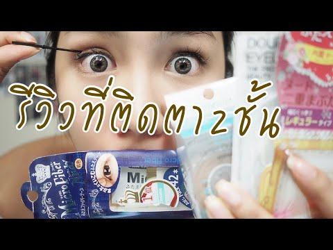 Review: รวมที่ติดตา2ชั้น แบบไม่ต้องศัลยกรรม | Archita Station - วันที่ 03 Jun 2018