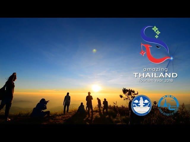 ท่องเที่ยววิถีไทย 2018