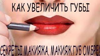 КАК УВЕЛИЧИТЬ ГУБЫ/ БОЛЬШИЕ ГУБЫ/ СЕКРЕТЫ МАКИЯЖА/ Как увеличить губы при помощи макияжа!