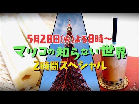 『マツコの知らない世界』5/28(火) 8時から!! タピオカドリンク&ちくわぶ&展望スポット【TBS】