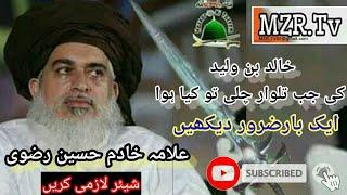 حضرت خالدبن ولیدکی جب تلوارچلی توکیاہوا؟ AlamaKhadimHussainRizvi##  #MZR.Tv
