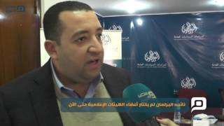 مصر العربية | نائب: البرلمان لم يختار أعضاء الهيئات الإعلامية حتى الآن