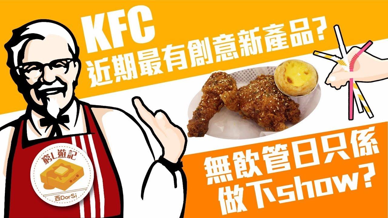 [窮L遊記·期間限定篇] #28 KFC近期最有創意新產品?無飲管日只係做下show? - YouTube