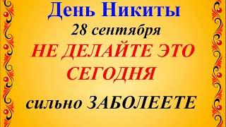 28 сентября День Никиты. Народный праздник Никита Гусятник. Что нельзя делать. Традиции и приметы