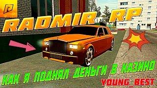 [CRMP]#54 RADMIR RP - КАК Я ПОДНЯЛ ДЕНЬГИ В КАЗИНО