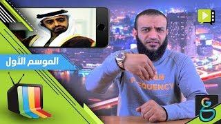 عبدالله الشريف | حلقة 11 | اردوغان شطف بن زايد