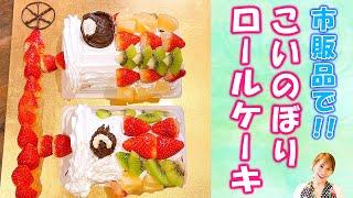 【親子でこどもの日に!】市販品で作るこいのぼりロールケーキ/みきママ