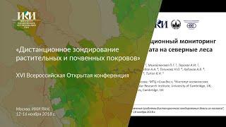 XVI.F.13 - Мониторинг воздействия изменения климата на северные леса России - Тутубалина О. В.
