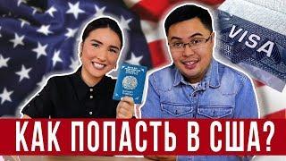 кАК ПОЛУЧИТЬ ВИЗУ в США?! B1/B2 Личный ОПЫТ и СОВЕТЫ 2019