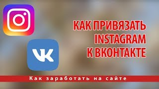 Як прив'язати Instagram до ВКонтакте