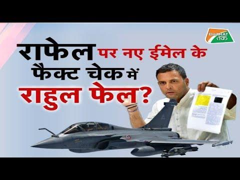 Rafale मुद्दे पर फैक्ट हल्के, राजनीति भारी ? | Bharat Tak