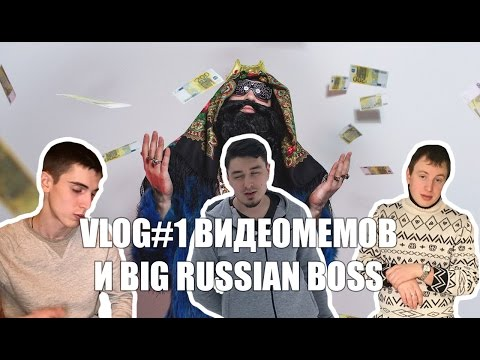 VLOG#1 ВИДЕОМЕМОВ│BIG RUSSIAN BOSS В НИЖНЕМ