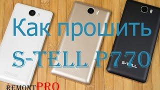 Как прошить смартфон S Tell P770