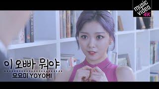 요요미 - 이오빠 뭐야 [4K M/V] YOYOMI 💘 뮤직비디오