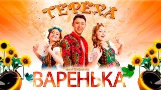 �������� ���� Фолк - группа Терёха - Варенька ������