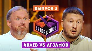 Битва шефов. 3 выпуск // Ивлев VS Агзамов