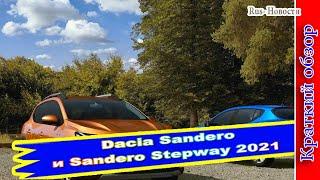 Авто обзор -Dacia Sandero и Sandero Stepway 2021: Dacia раскрыла обновленные автомобили