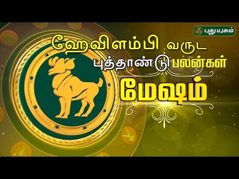 Mesha Rasi ( Aries ) ஹேவிளம்பி தமிழ் புத்தாண்டு பலன்கள் 14-04-2017 Puthuyugam TV