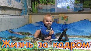 Жизнь за кадром. Обычные будни. (часть 170) (10.18г.) Семья Бровченко.