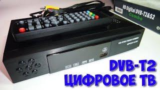 Цифровой тюнер DVB-T2 | Обзор приставки DVB-T2 для цифрового ТВ