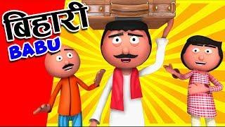 Cartoon Master GOGO - Bihari Babu  3D Animated Comedy Video