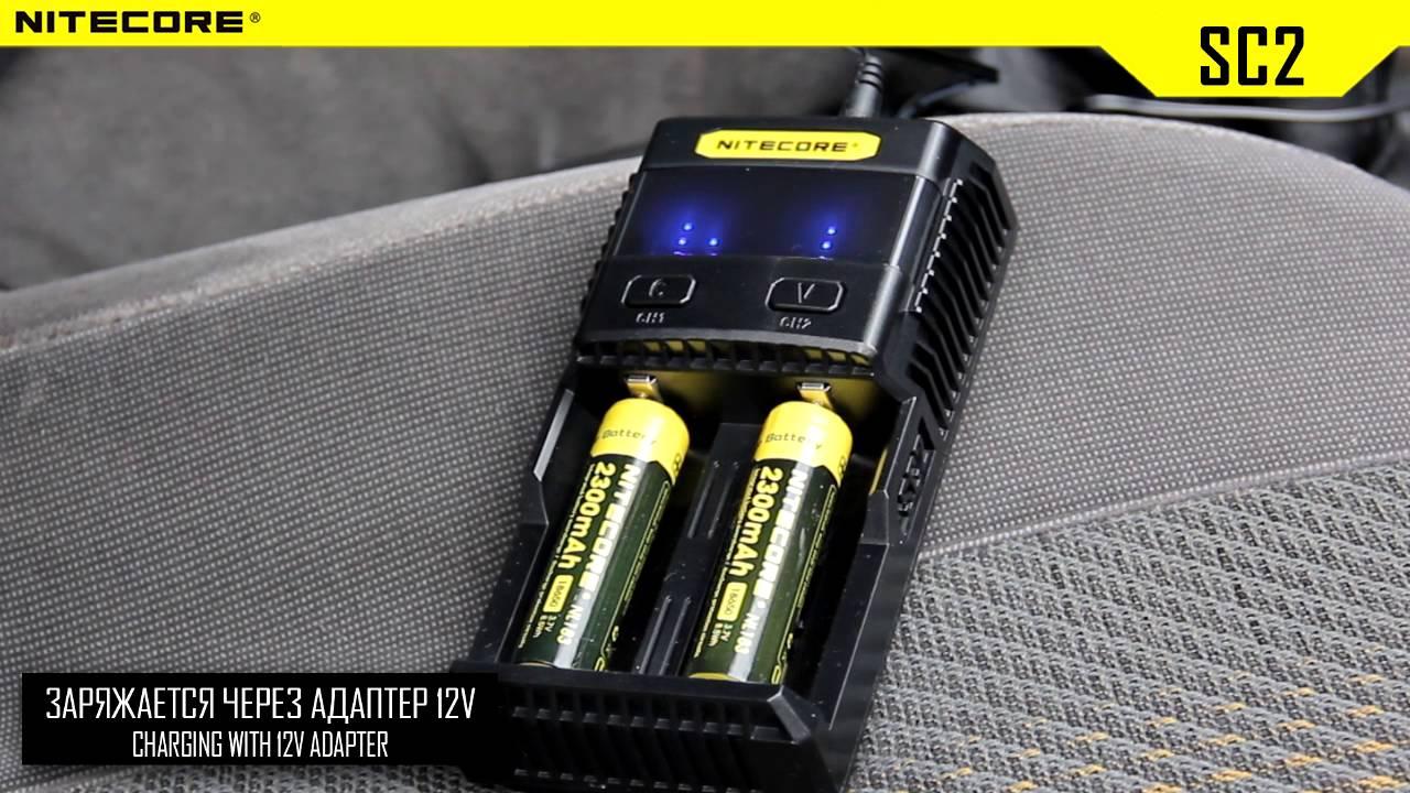 Зарядное устройство для батареек Nitecore D4 | Зарядное устройство .