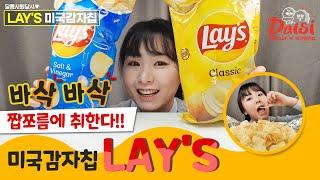 손을 멈출수 없는 맛! 세계1등 감자칩! LAY'S