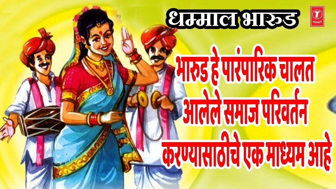 आली आली हो भागाबाई- भारुड || AALI AALI HO BHAGABAI - NAGESH MORVEKAR -  EKNATHACHE BHAROOD