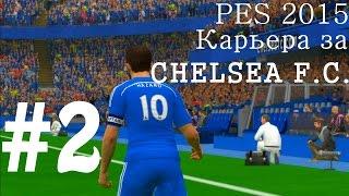 PES 2015 Карьера за CHELSEA F.C. #2