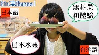 【日本水果】 無花果 初體驗・台湾人の食レポ イチジク初体験!JAPAN VLOG