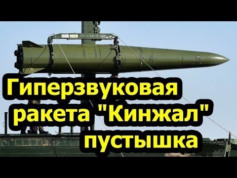 СРОЧНО!!! Гиперзвуковая ракета